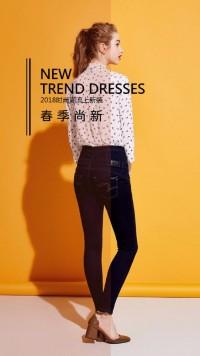 时尚动感品牌服饰推广女装促销新品上市打折活动新品上市