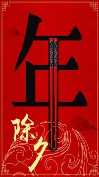 除夕夜过年祝福新春拜年新年贺卡企业祝福个人祝福贺卡