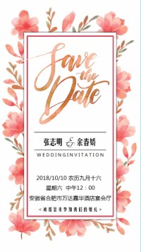 森系手绘花朵婚礼时尚浪漫高端大气婚礼邀请函结婚请帖文艺婚礼水彩时尚婚礼