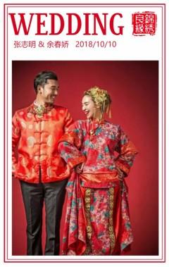 新中式婚礼请柬结婚邀请函中式婚礼古典婚礼邀请函结婚请帖喜帖邀请函