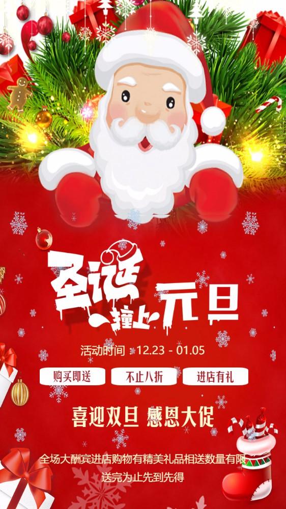 圣诞节商家促销打折服装鞋包儿童装活动元旦促销商家推广活动