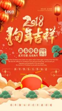 新春祝福春节贺卡企业祝福个人祝福春节传统节日狗年恭贺新禧