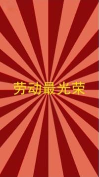 红色快闪五一劳动节商铺促销打折优惠活动