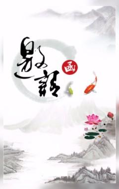 古风中国风年会邀请函/高端活动邀请函