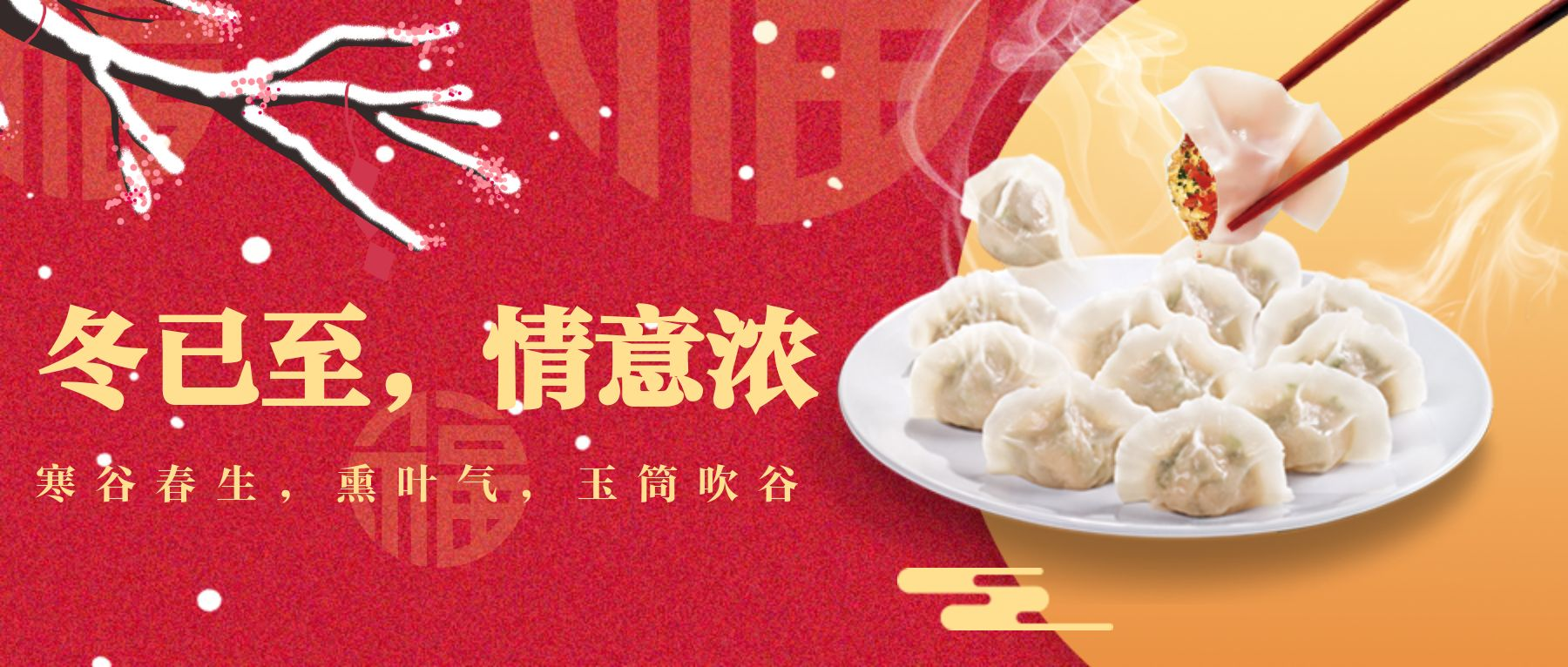 冬至团圆中国风饺子公众号头图