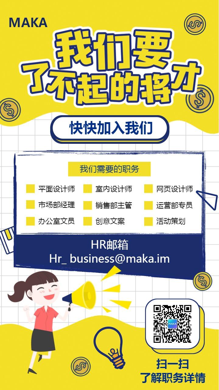 黄色卡通创意企业招聘海报