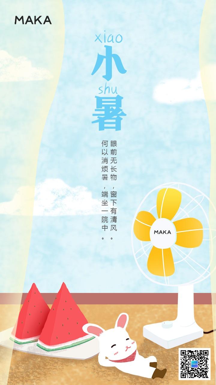 卡通手绘可爱风二十四节气企业宣传海报