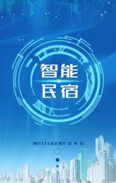 科技清新蓝——产品介绍