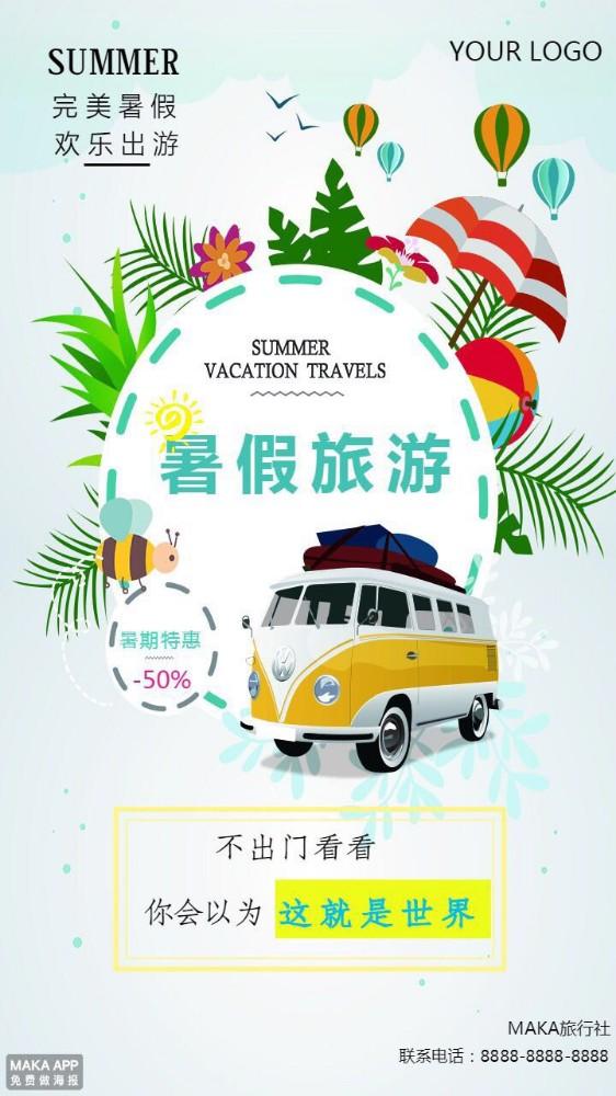 暑假旅游/暑期旅游/旅行社/毕业旅行/假日旅游海报