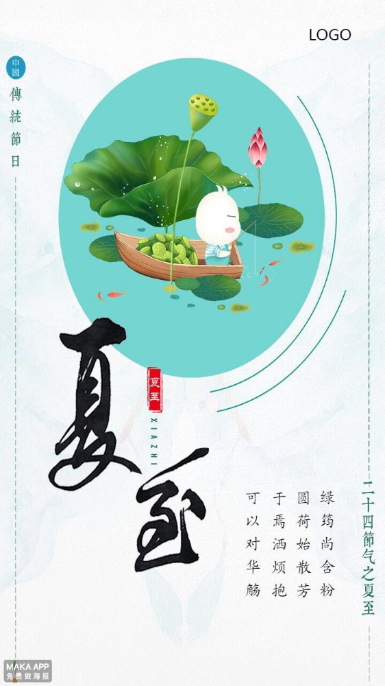 ¥6 购买 收藏 已收藏 微信扫一扫预览模板 二十四节气夏至海报,色彩