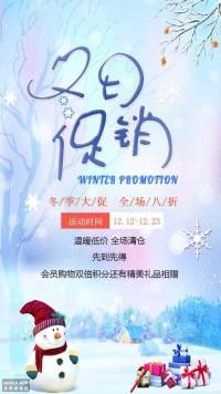 小清新冬日促销海报商场促销活动海报