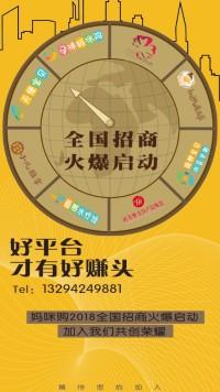 简约招商海报