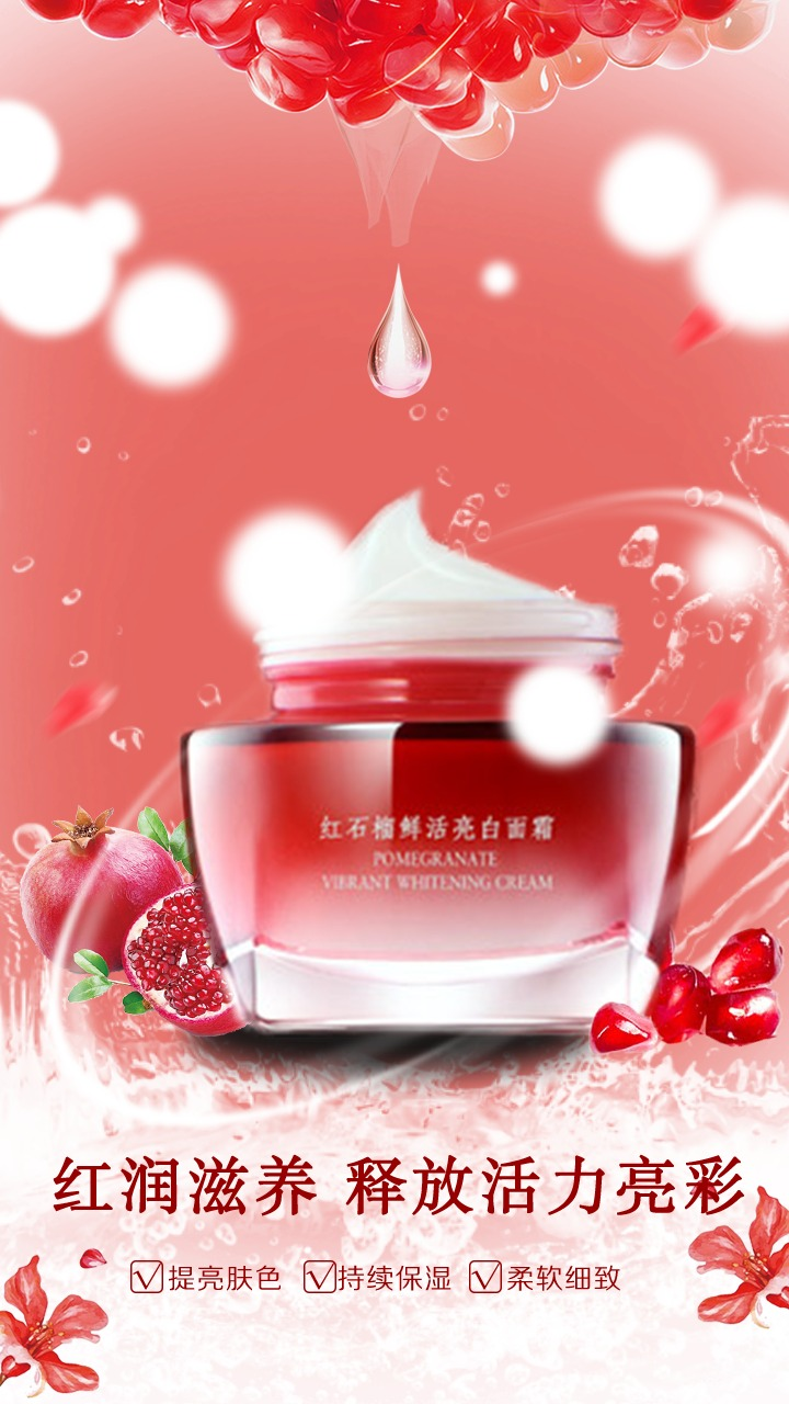 化妆品、护肤品通用产品宣传海报