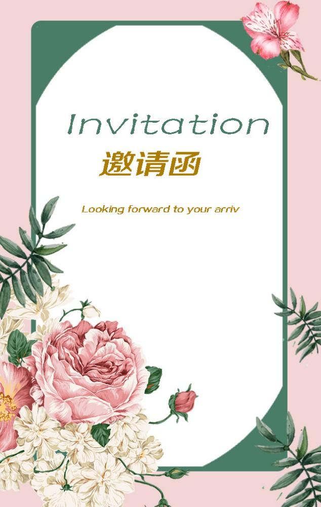 邀请函、会议邀请