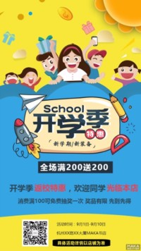 新学期 新装备 开学季学生返校回馈促销宣传