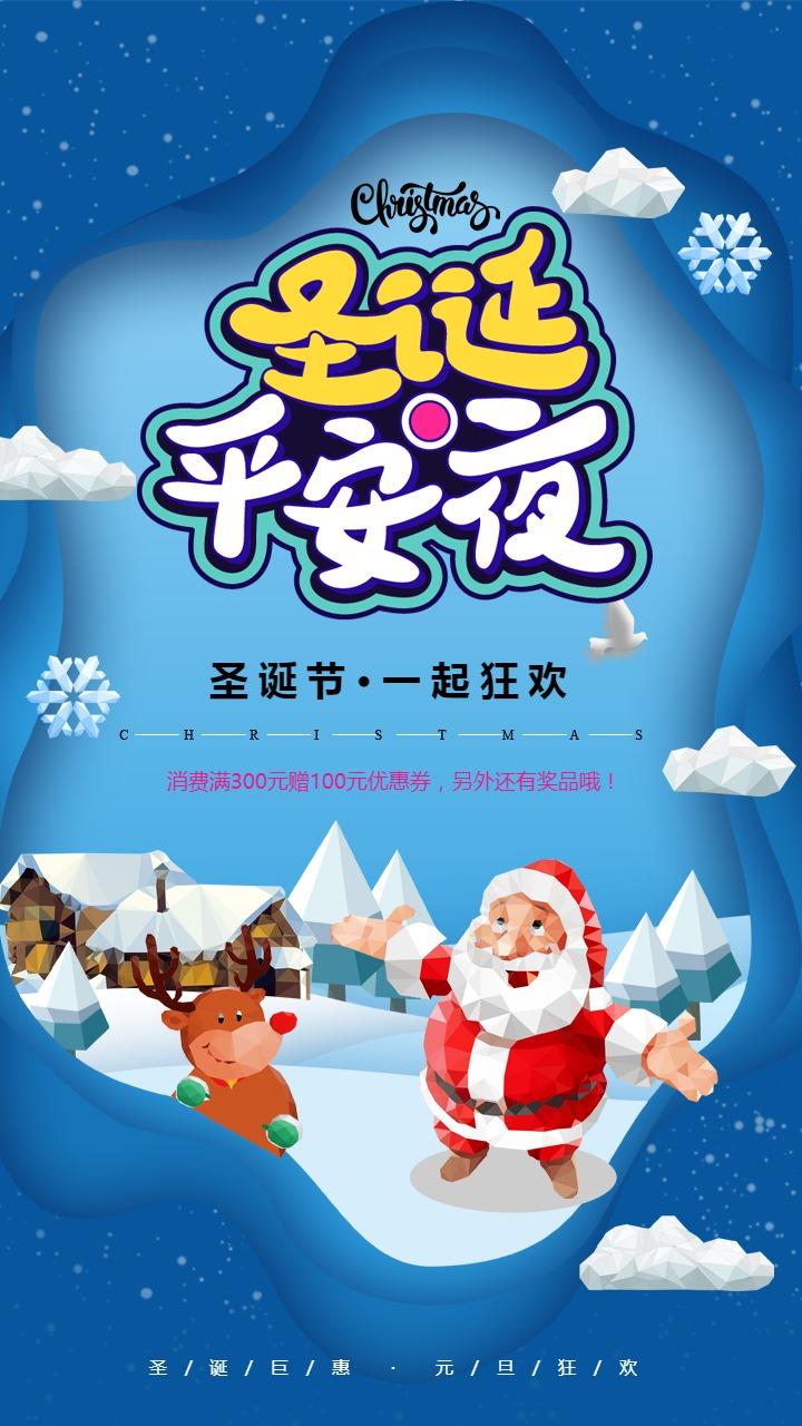 圣诞节  圣诞节促销  圣诞节海报  圣诞节狂欢  平安夜  平安夜海报