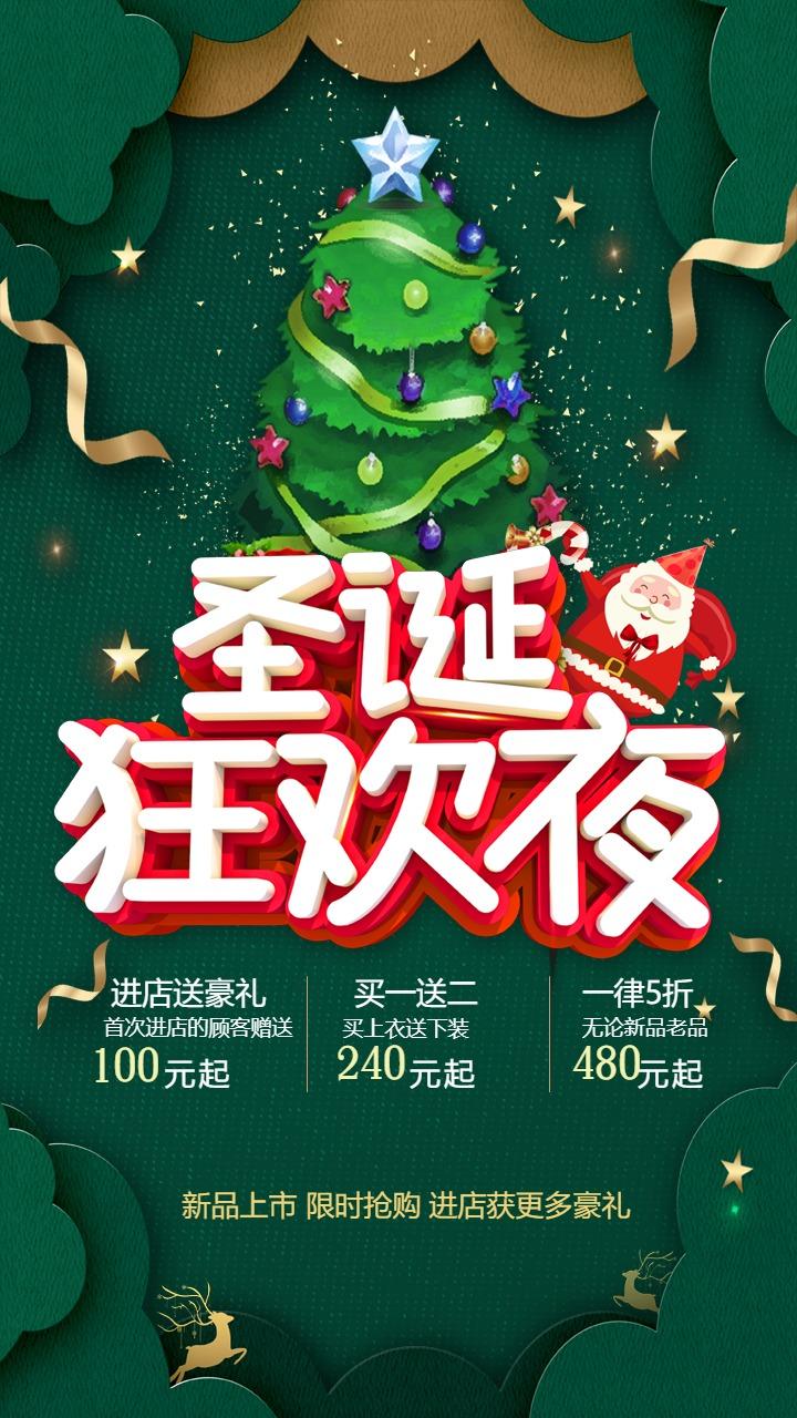 圣诞节  圣诞节促销  圣诞节活动  圣诞节海报
