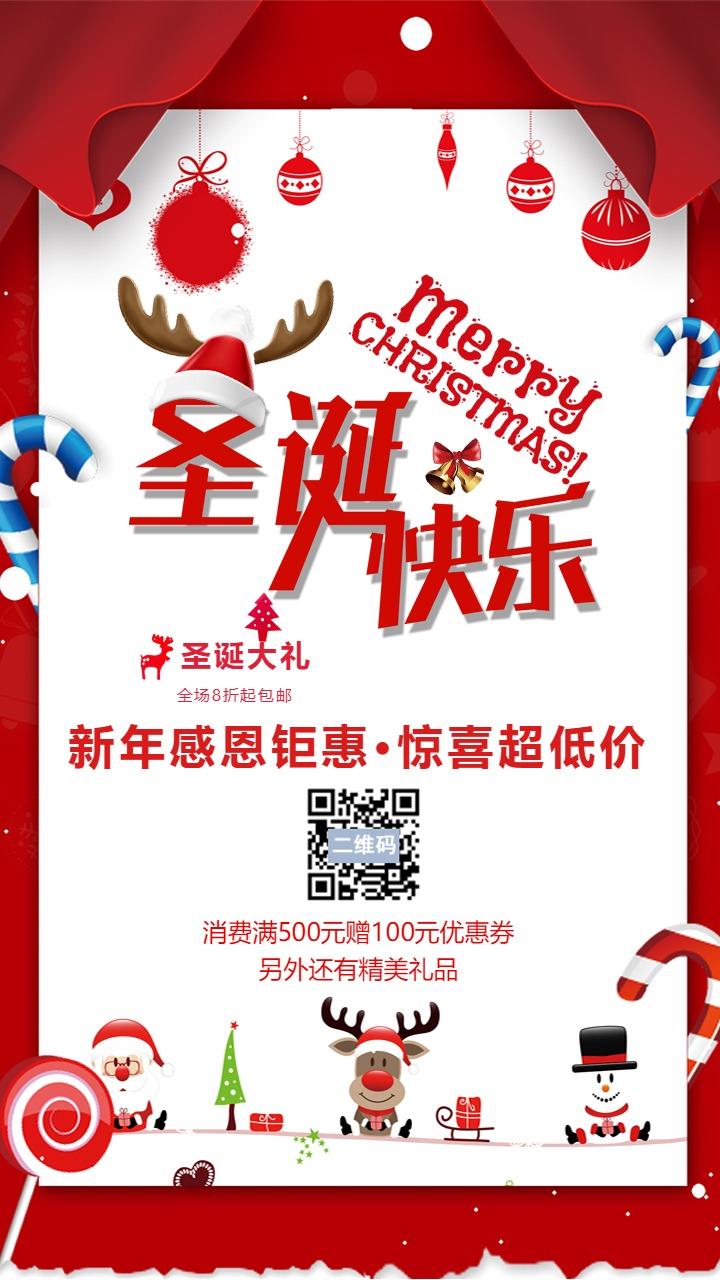 圣诞节  圣诞狂欢夜   圣诞节促销   圣诞节海报   圣诞节活动