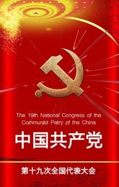 中国共产党第十九次全国代表大会