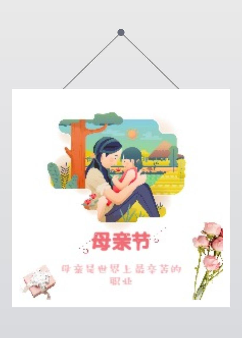 母亲节卡通手绘文化艺术类文章宣传封面次图