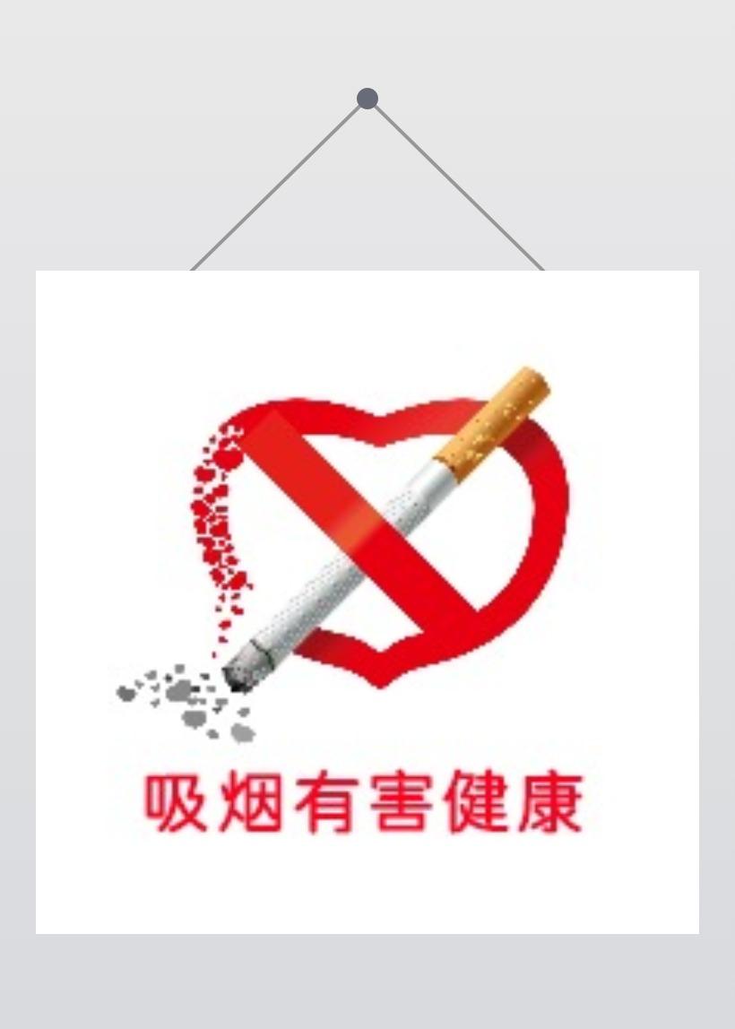 公益禁止吸烟宣传扁平简约风格公益宣传吸烟有害健康等微信次条封面图