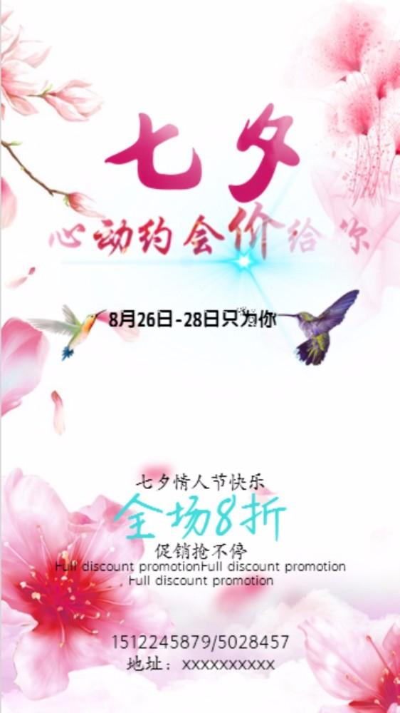 七夕促销海报商场餐厅影院