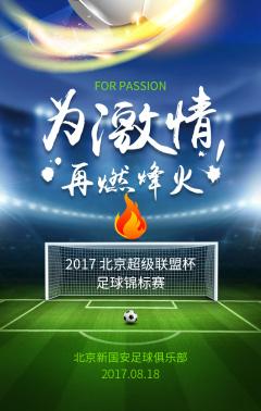 足球队俱乐部赛事宣传