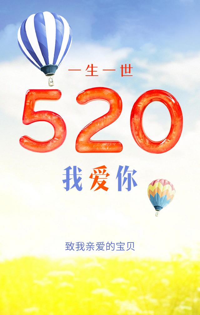 浪漫情缘520表白