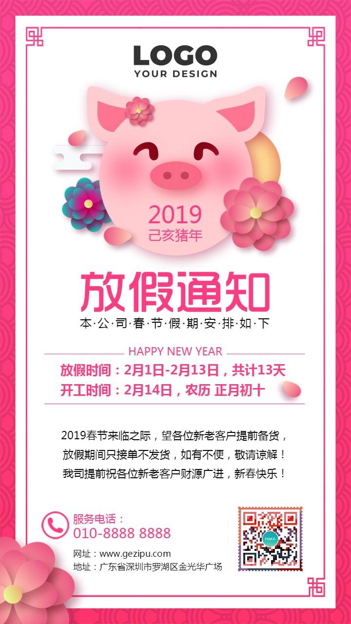 2019猪年春节放假通知