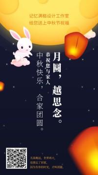 月圆越思念/中秋祝福贺卡