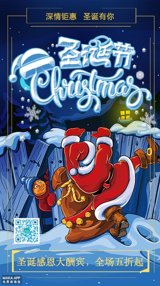 圣诞节感恩回馈 圣诞节大放价 圣诞节欢乐购 圣诞节促销 圣诞节新品促销 圣诞节    圣诞节活动