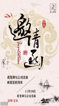 温馨中国风商业邀请函
