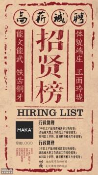 招聘、企业招聘、通用招聘、秋季招聘、春季招聘、校园招聘、人才招聘、人才招募、社会招聘