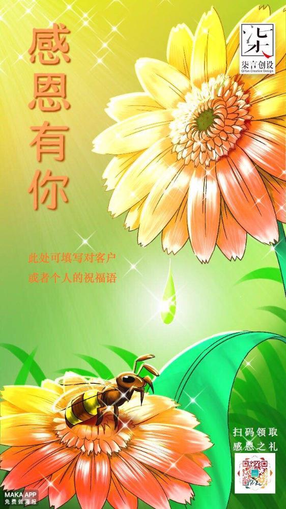 温馨金色感恩节祝福贺卡