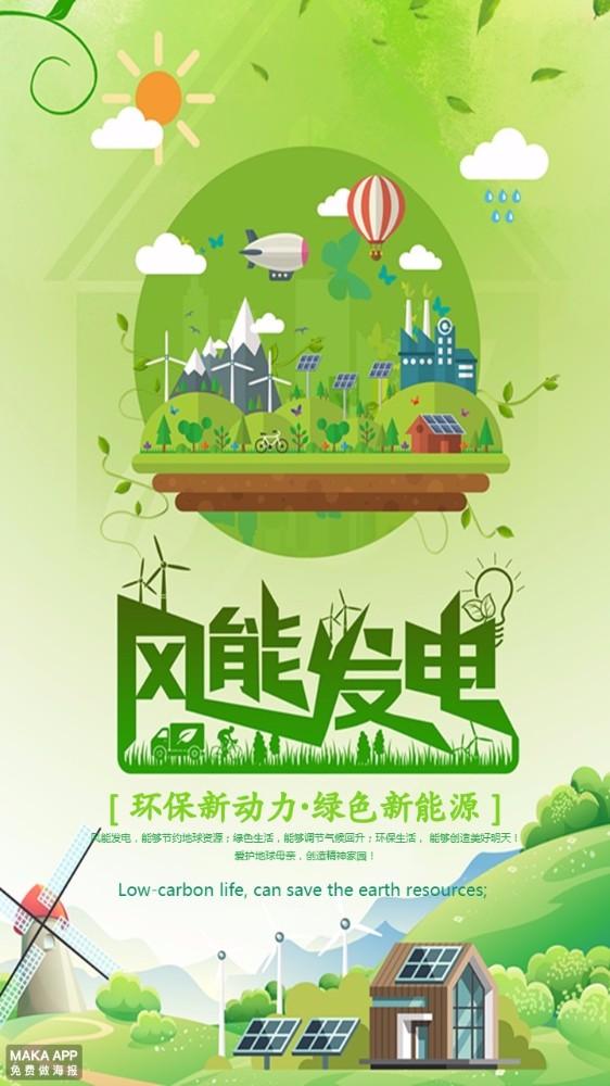 绿色环保节能公益宣传