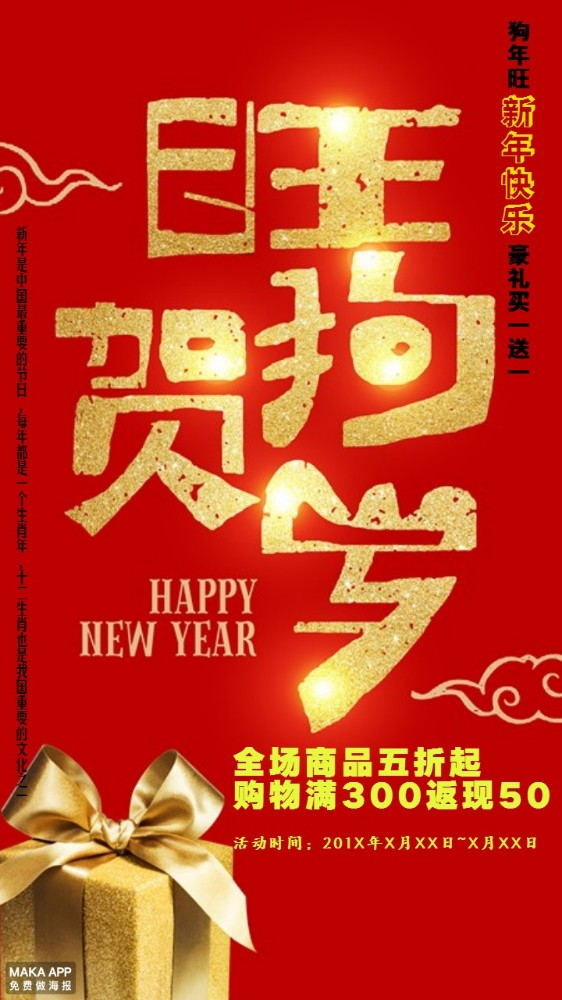 红色喜庆新年促销