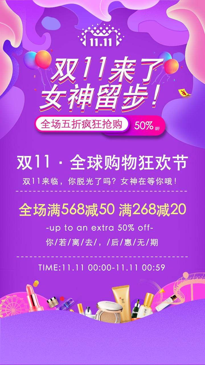 双十一全球狂欢节美妆电商炫彩风格促销海报