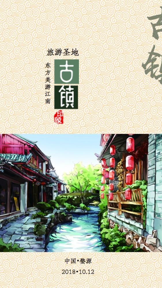 中国风古镇旅游线路宣传