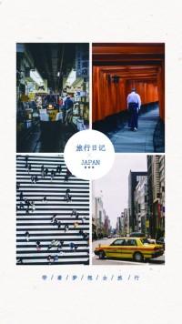 小清新旅游日记