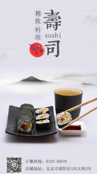 精致料理寿司店宣传