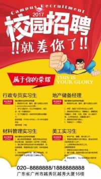 红色超人校园招聘2017卡通海报