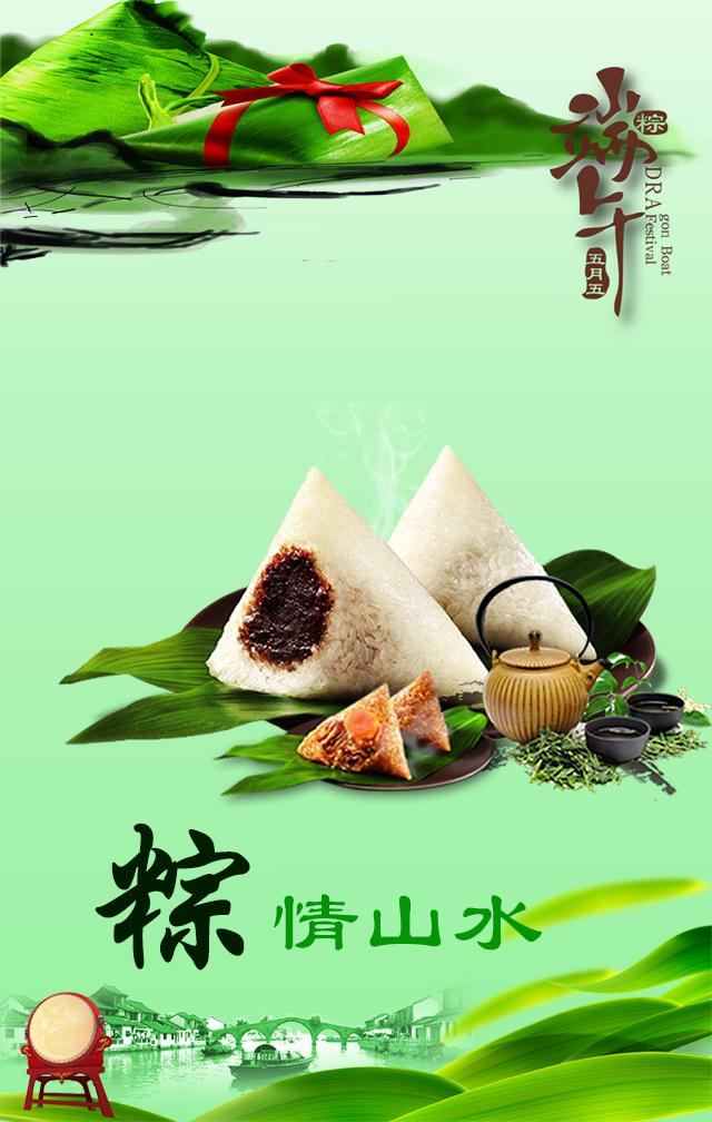 端午节(粽情山水)粽子