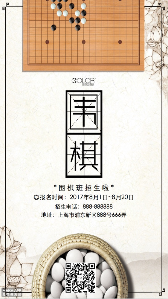 围棋招生培训宣传通用海报(三颜色设计)