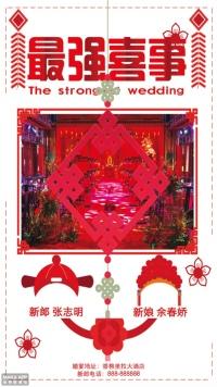 结婚婚礼邀请函通用海报(三颜色设计)