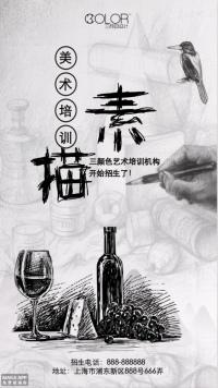 素描美术艺术招生培训宣传通用海报(三颜色设计)