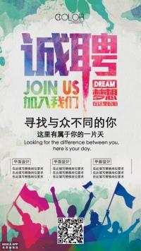 企业通用招聘宣传海报(三颜色设计)