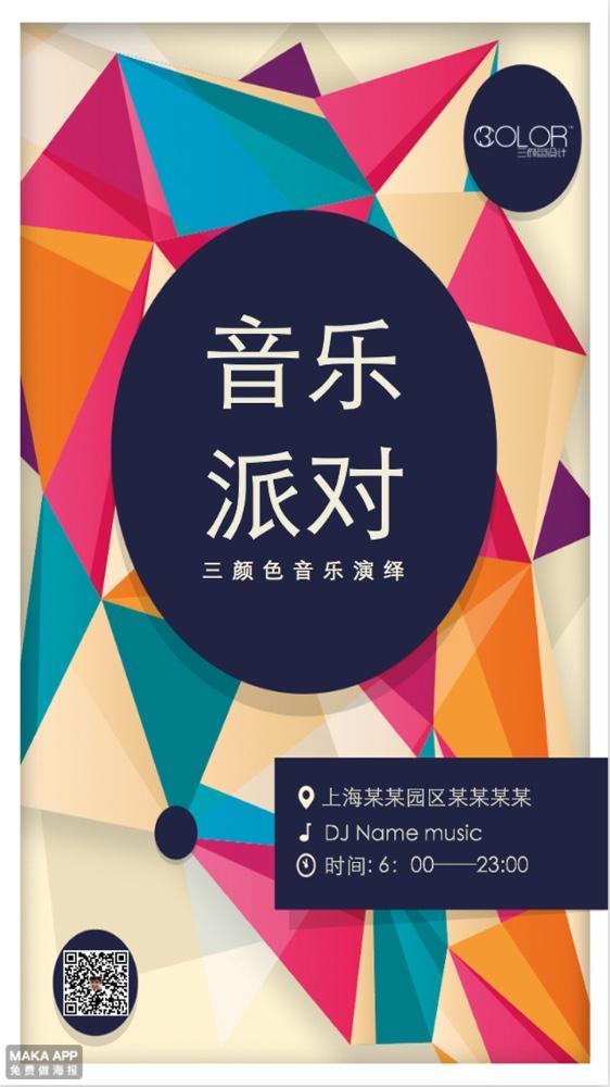音乐派对通用海报(三颜色设计)