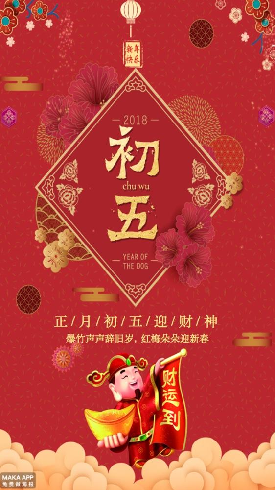初五春节祝福