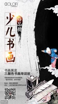 少儿书画展宣传通用海报(三颜色设计)
