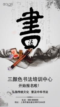 书法招生培训宣传通用海报(三颜色设计)